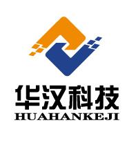 河南華漢科技有限公司