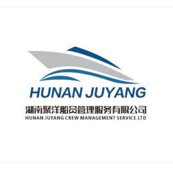 湖南聚洋船員管理服務有限公司