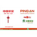 中国平安财产保险股份有限公司重庆分公司