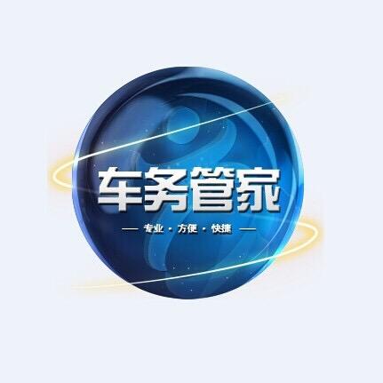 廣州晉晉車穗汽車服務有限公司