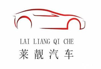 上海萊靚汽車服務有限公司