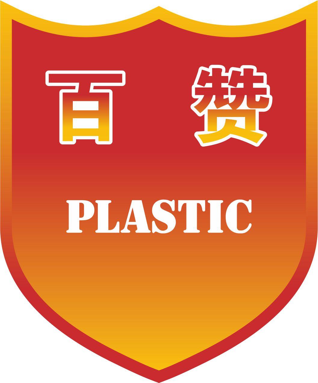 天臺縣百贊塑膠有限公司