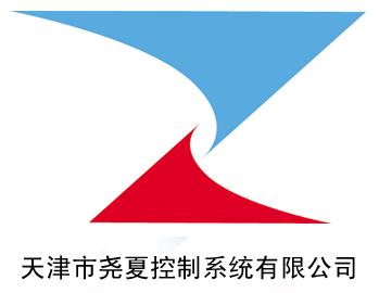 天津市堯夏控制系統有限公司