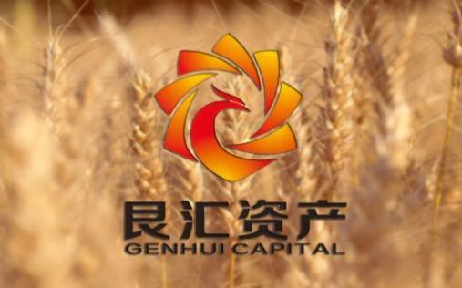 浙江艮匯資產管理有限公司