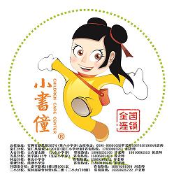 福建晨阳小书童教育咨询有限公司