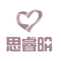 上海思睿明精神心理診所有限公司
