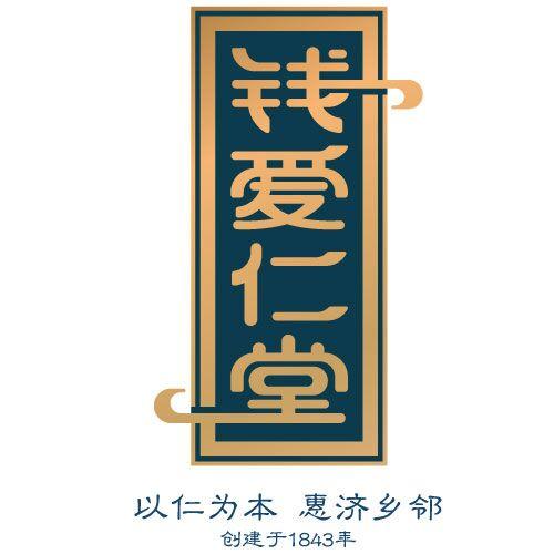 杭州余杭錢愛仁堂中醫門診部有限公司