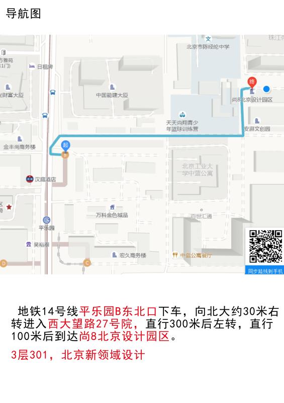 北京新領域創成建筑規劃設計有限公司