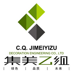 重庆集美乙组装饰工程有限公司