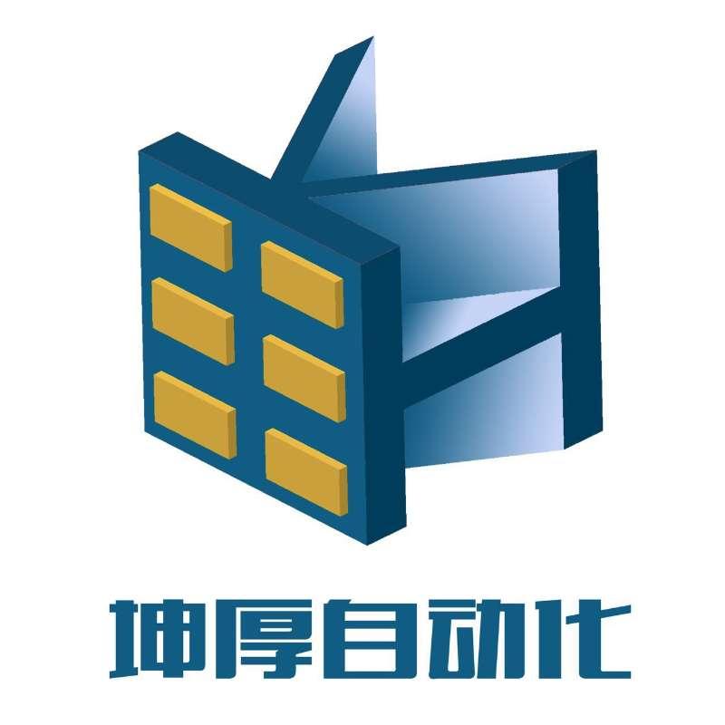 苏州坤厚自动化科技有限公司