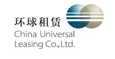 中國環球租賃有限公司