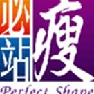 廣州瘦必站纖體美容有限公司