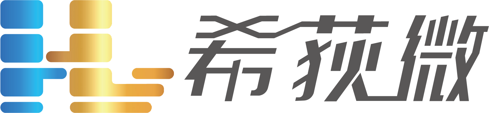 上海希荻微電子有限公司
