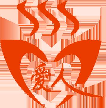 深圳市愛人餐飲服務有限公司