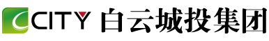 貴陽白云城市建設投資集團有限公司