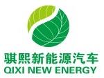 上海騏熙新能源汽車服務有限公司