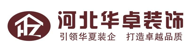 石家庄华卓建筑装饰工程有限公司邢台分公司