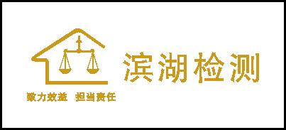 蘇州市吳江濱湖檢測技術有限公司