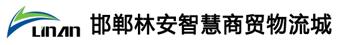 邯鄲林安商貿物流發展有限公司