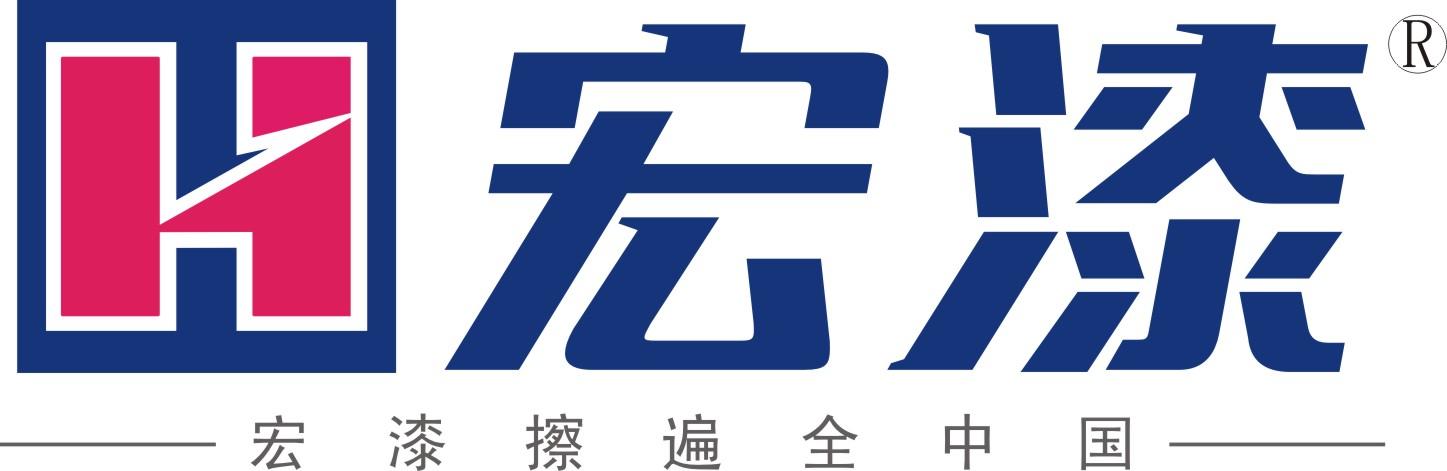 重庆宏漆涂料(集团)有限公司