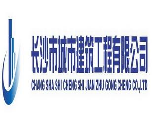 長沙市城市建筑工程有限公司