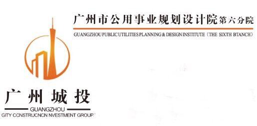 广州市公用事业规划设计院第六市政分院