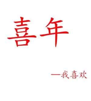 鄭州喜年企業營銷策劃有限公司