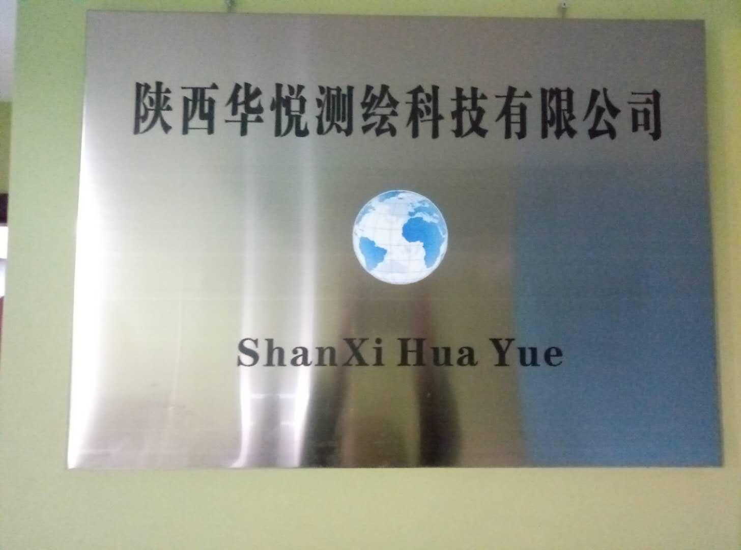 陜西華悅測繪科技有限公司