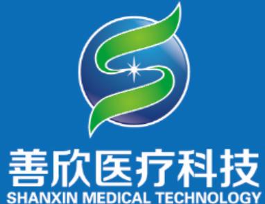 广州善欣医疗科技有限公司