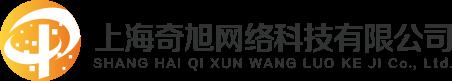 上海奇旭網絡科技有限公司