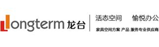西安龍臺家具有限公司