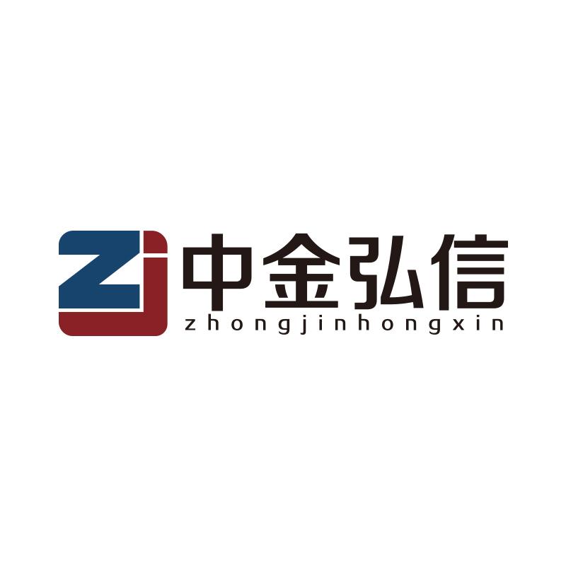 中金弘信(北京)投資基金管理有限公司