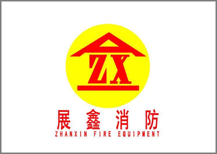 廣東展鑫消防安全技術有限公司