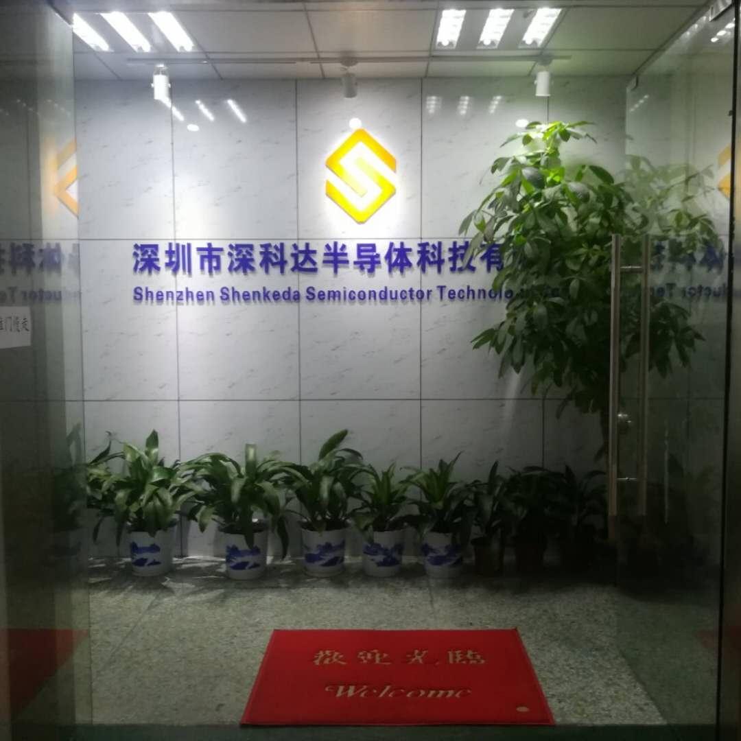深圳市深科達半導體科技有限公司