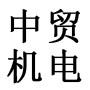 鎮江市中貿機電配件有限公司
