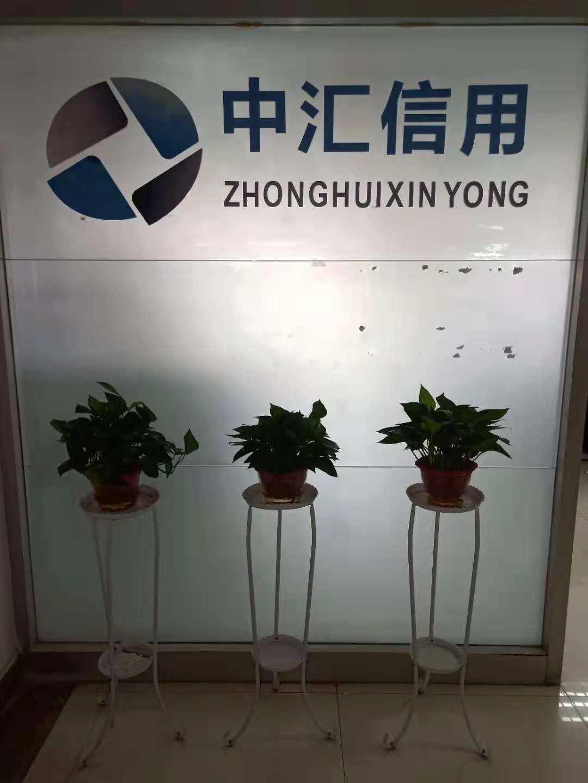 中匯財安信用管理(北京)有限公司西安分公司
