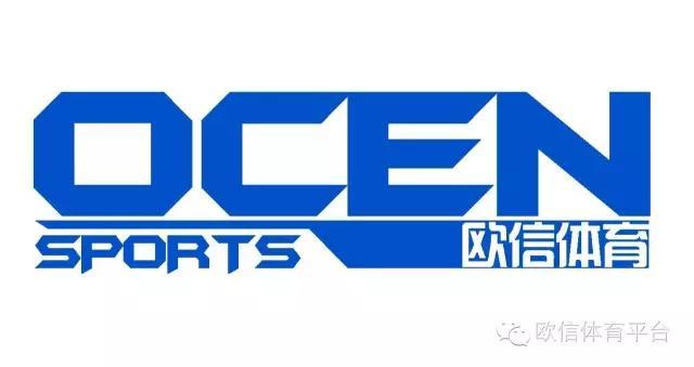 深圳市欧信体育管理有限公司