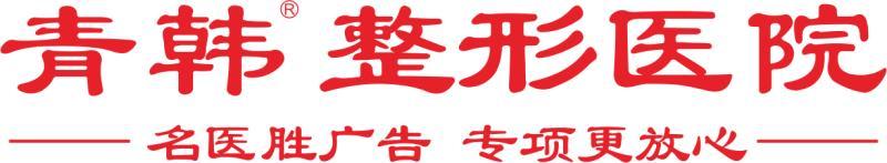 煙臺青韓醫療美容醫院有限公司