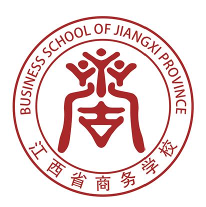 江西省商務學校