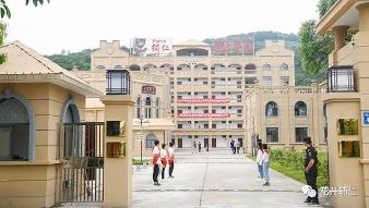 福州輔仁學校有限公司
