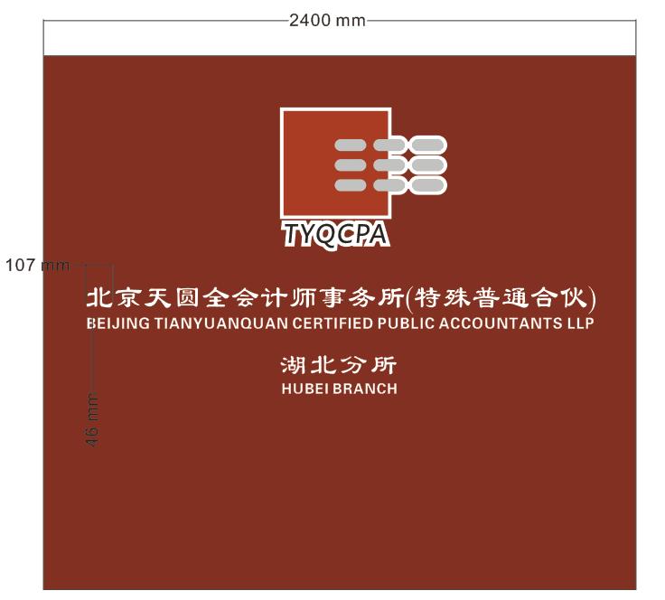 北京天圓全會計師事務所(特殊普通合伙)湖北分所