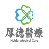 厚德醫療健康管理(深圳)有限公司