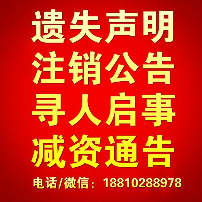 中国商报广告热线、遗失声明、注销公告、减资公告