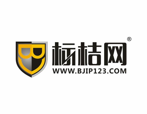 東莞市標桔知識產權管理有限公司