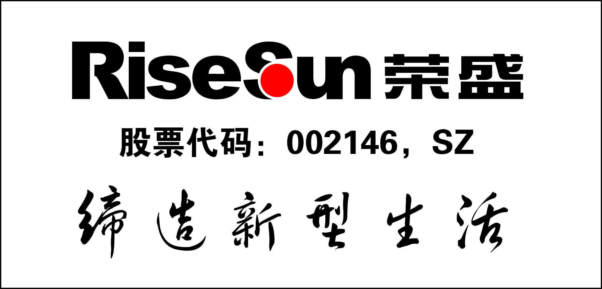 济南荣耀房地产开发有限公司