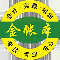 金賬本會計(深圳)有限公司