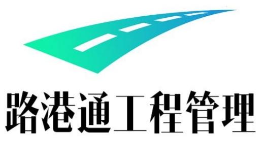 保定路港通工程管理有限公司
