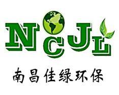 南昌佳綠環保工程有限公司