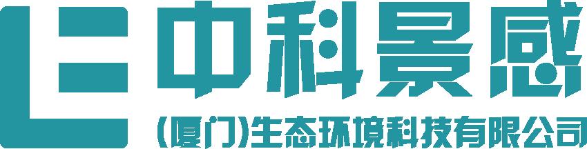 中科景感(廈門)生態環境科技有限公司