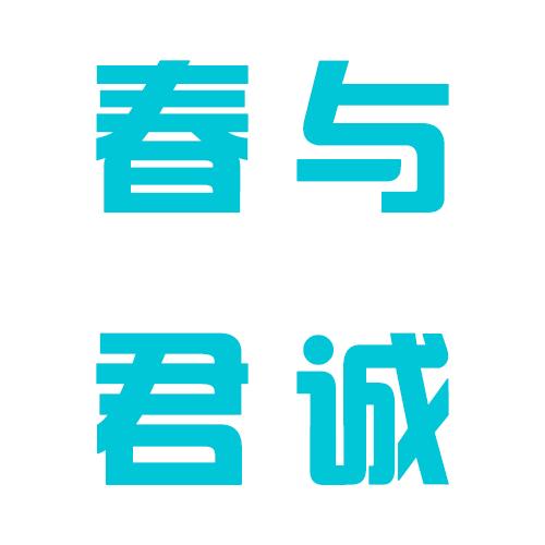 北京春與君誠文化傳播有限公司
